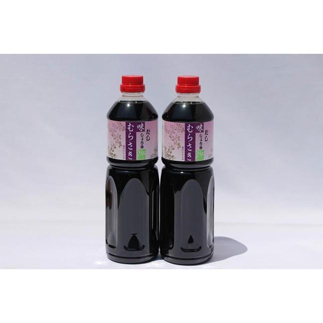 だし醤油「味むらさき」(1L )2本  セット wakamatsumiso