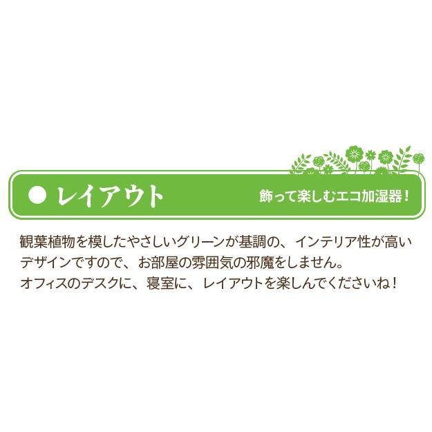加湿器 ペーパー加湿器 まるで観葉植物 電気不要 気化式加湿器 自然気化式・エコロジー加湿器|wakasugi2012|13