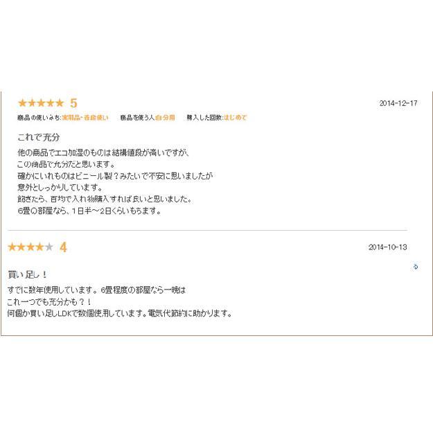 加湿器 ペーパー加湿器 まるで観葉植物 電気不要 気化式加湿器 自然気化式・エコロジー加湿器|wakasugi2012|18