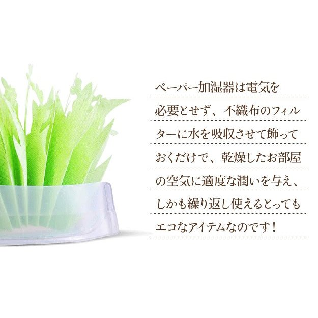 加湿器 ペーパー加湿器 まるで観葉植物 電気不要 気化式加湿器 自然気化式・エコロジー加湿器|wakasugi2012|09
