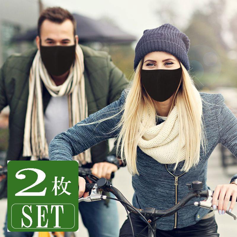 お得な2枚組 洗える黒マスク