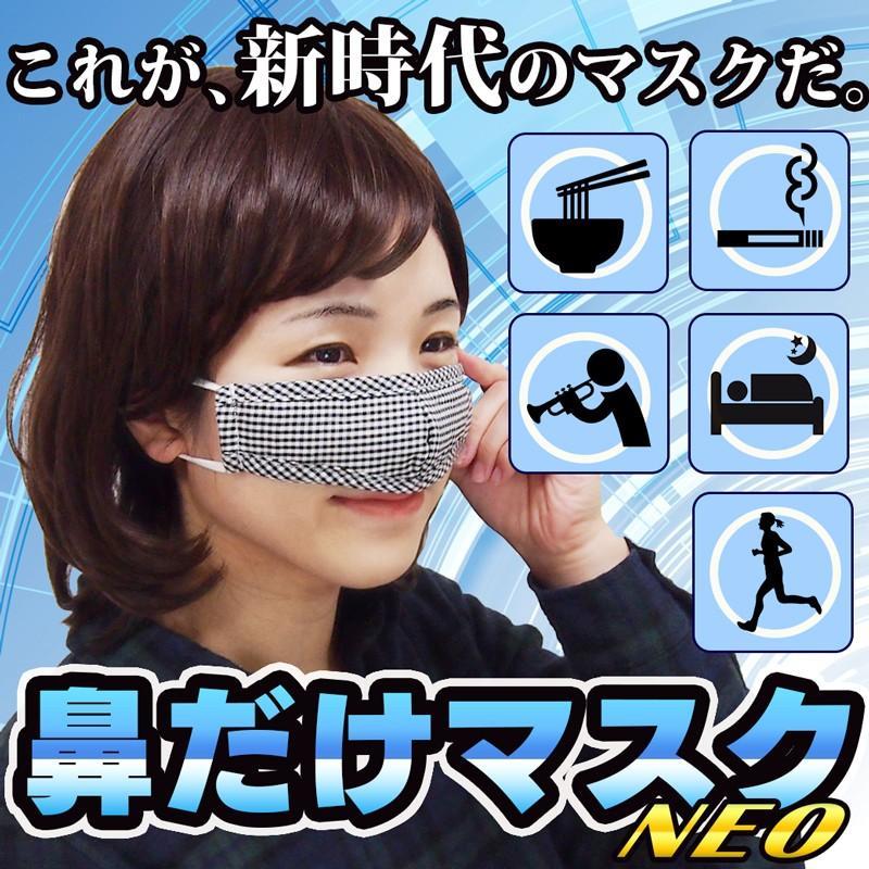 中国製鼻だけマスク