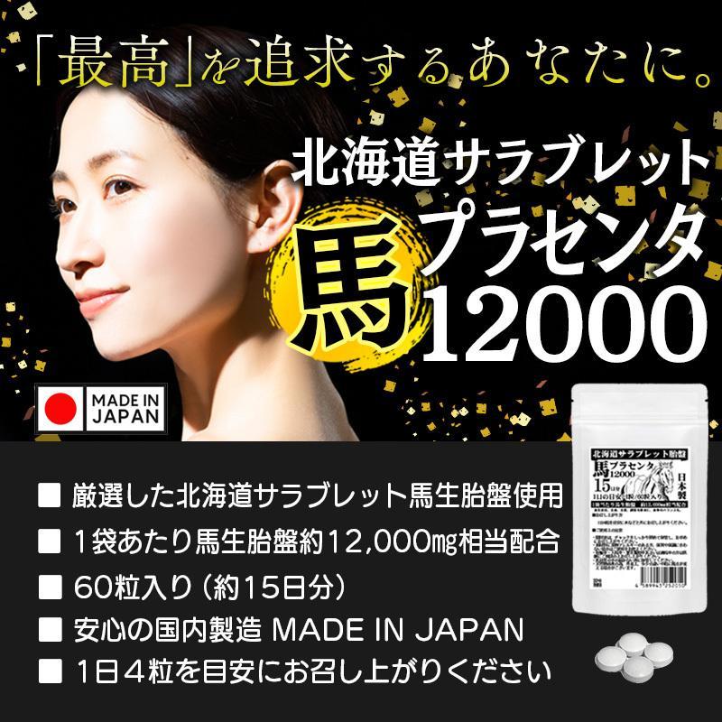 プラセンタプレミアム 30粒 最大1か月分 馬プラセンタ配合 プラセンタ サプリ若杉 サプリ wakasugi2012 16