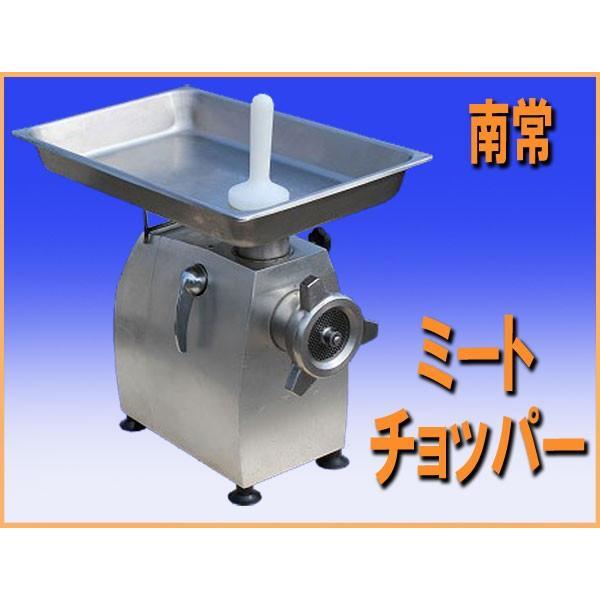 wz0192 南常 ミートチョッパー M-22E 3相200V50/60HZ 中古 厨房