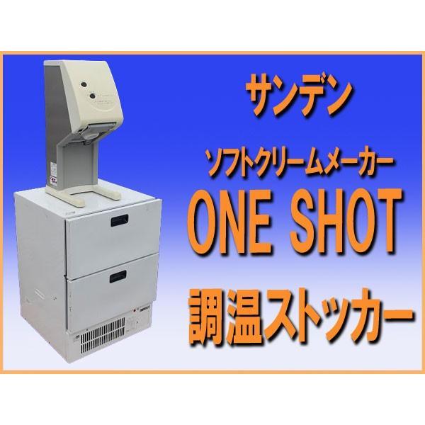 wz4206 サンデン ソフトクリーム メーカー One Shot OS3 CIM-03A-B 調温 ストッカー SVF-80X 中古 100V50/60HZ アイスマシン