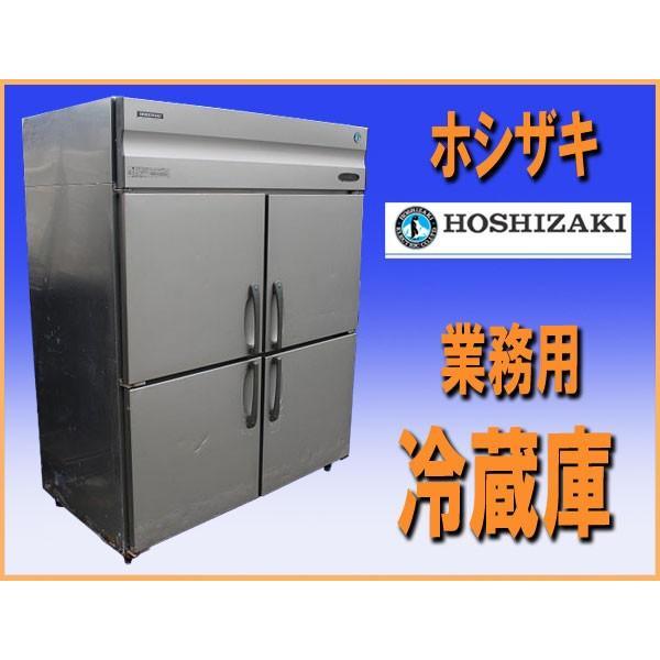 wz5025 ホシザキ 業務用 冷蔵庫 HR-150CX3-ML 1366L 中古 3相200V50/60HZ 横幅1500mm 厨房 飲食店 業務用 厨ボックス 和歌山店