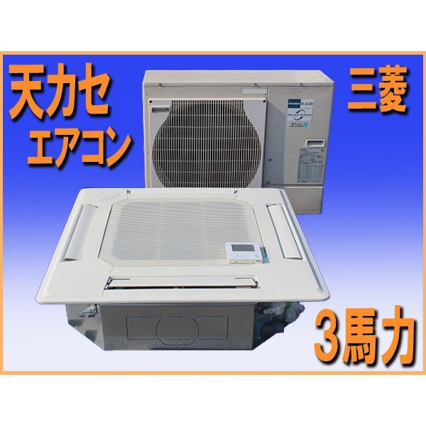 wz5805 三菱 業務用 天カセ エアコン 冷暖房 3馬力 中古 2009年製 3相200V50/60HZ 飲食店 店舗 オフィス 厨ボックス 和歌山店