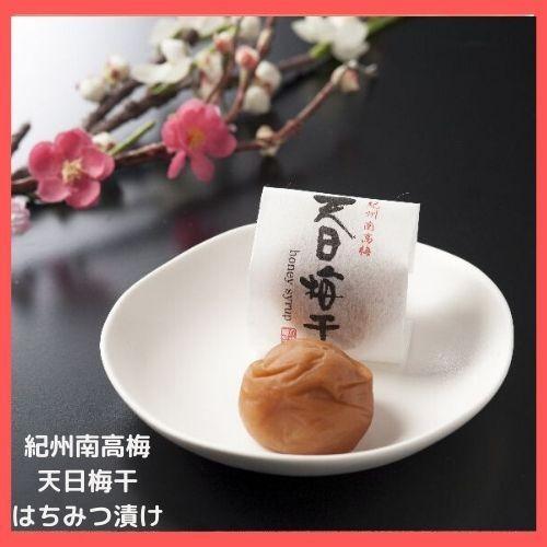 紀州南高梅 天日梅干し 大粒 はちみつ漬け  honey syrup 20粒 ギフトに最適な個包装 塩分約6%|wakayamatokusanhin