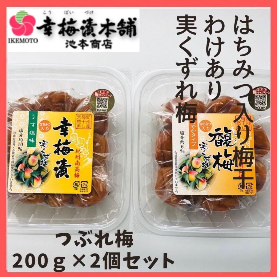 紀州南高梅 実くずれ梅 食べ比べ はちみつ漬け200g×2個 |wakayamatokusanhin