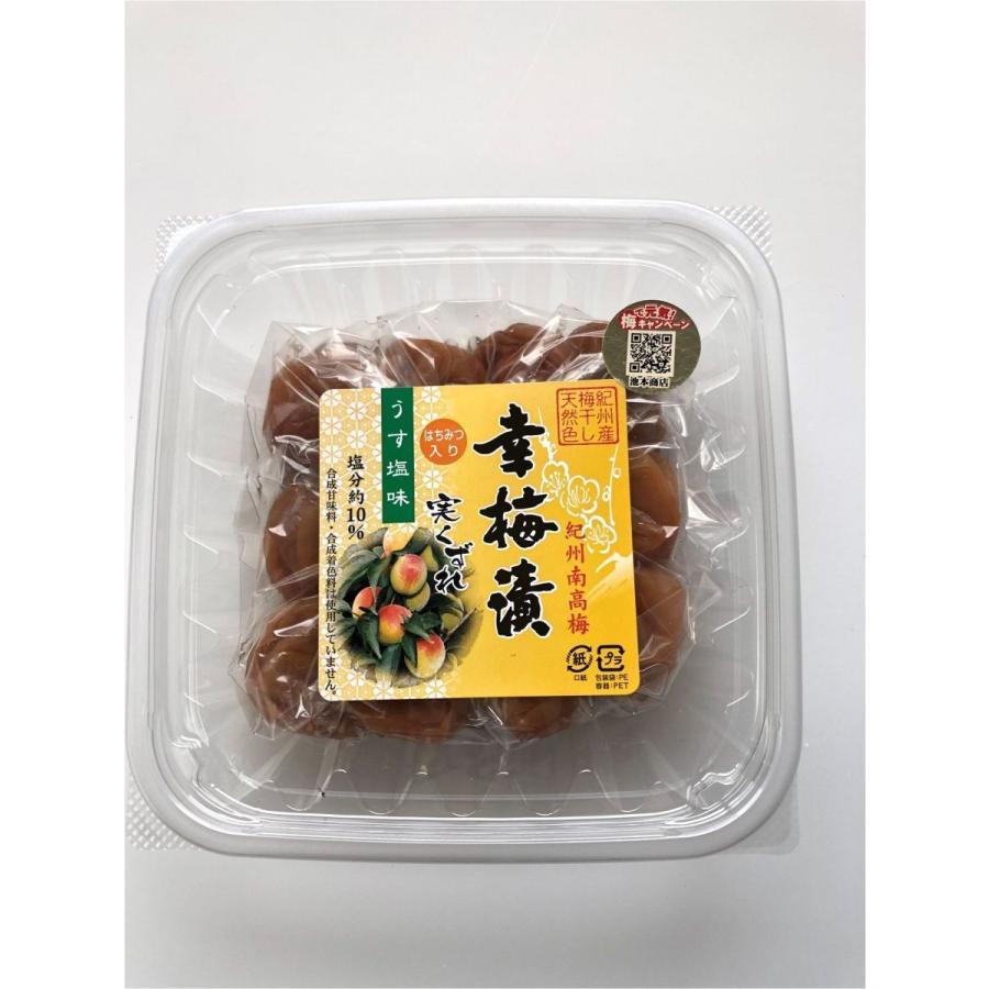 紀州南高梅 実くずれ梅 食べ比べ はちみつ漬け200g×2個 |wakayamatokusanhin|07