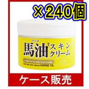 (ケース販売) 「ロッシモイストエイド 馬油スキンクリーム    220g」 240個の詰合せ