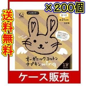 (まとめ販売) 「オーガニックコットン ナプキン 羽つき 18個」 200個の詰合せ