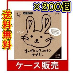 (まとめ販売) 「オーガニックコットン ナプキン ノンポリマー 20個」 200個の詰合せ