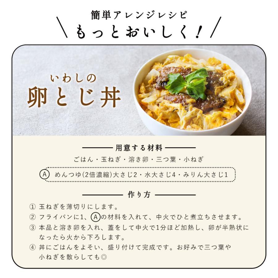 4食セット 週2のおさかな丼 濃いめの味付け!ふわっとイワシ丼 北海道産 天然真いわし レトルト 丼物 うなぎ風 国産 訳あり メール便A TSG|wakeariya|13