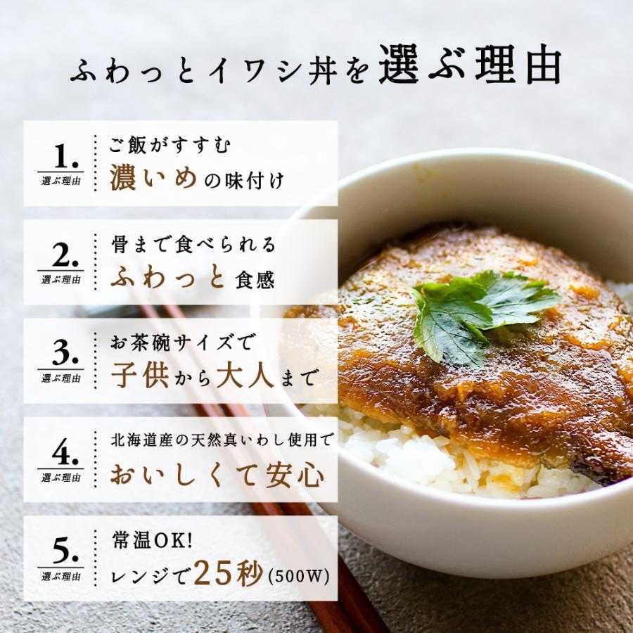 4食セット 週2のおさかな丼 濃いめの味付け!ふわっとイワシ丼 北海道産 天然真いわし レトルト 丼物 うなぎ風 国産 訳あり メール便A TSG|wakeariya|18