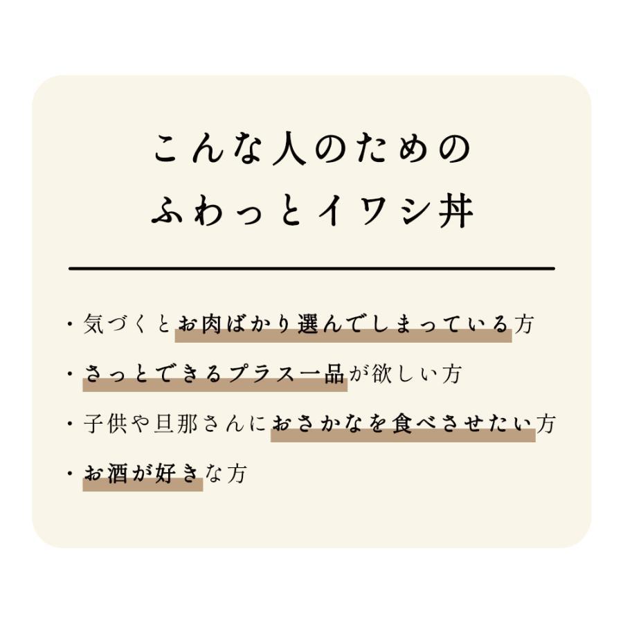 4食セット 週2のおさかな丼 濃いめの味付け!ふわっとイワシ丼 北海道産 天然真いわし レトルト 丼物 うなぎ風 国産 訳あり メール便A TSG|wakeariya|04