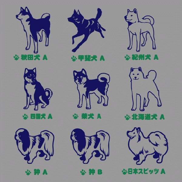 和犬イラストパーカーフロント秋田犬 甲斐犬 紀州犬 四国犬 柴犬