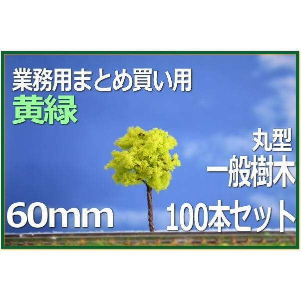 樹木模型60mm 丸型 100本セット黄緑 鉄道模型1/100 ミニチュア樹木ジオラマ樹木建築模型 ミニチュア樹木ジオラマ・レイアウトに
