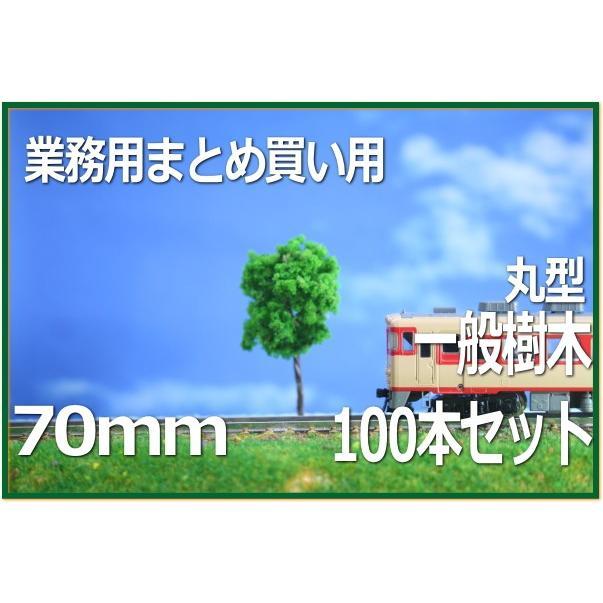 樹木模型70mm 丸型 100本セット緑 鉄道模型1/100 ミニチュア樹木ジオラマ樹木建築模型 マンション模型