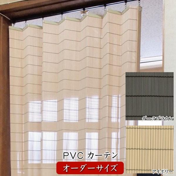 日本製PVC カーテン 天然素材風 人工素材 オーダーサイズ 幅281〜310cm 高さ181〜200cm 防腐 防炎 耐久 B-PV-002/B-PV-003