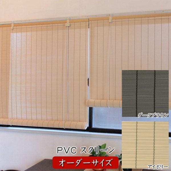 日本製PVC ロールスクリーン 天然素材風 人工素材 オーダーサイズ 幅151〜180cm 高さ161〜180cm 防腐 防炎 耐久 PV-002/PV-003