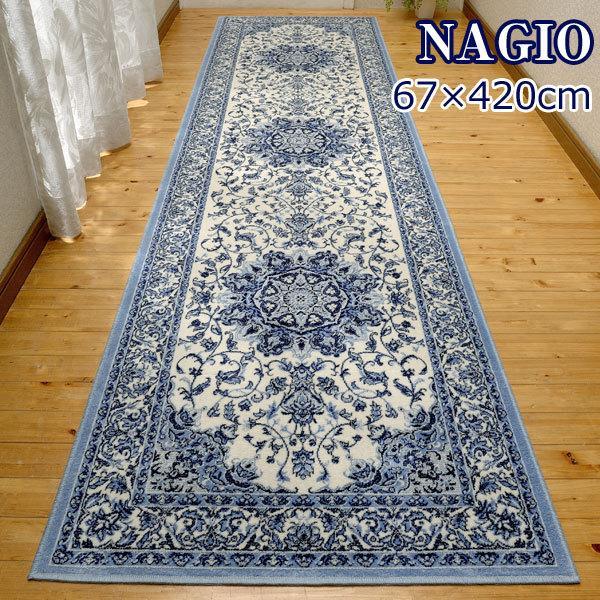 モケット織 ベルギー製 廊下敷き 68×420cm ブルー 高品質 NAGIO