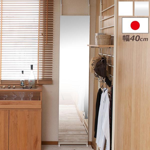 日本製 突っ張り 壁面ミラー 幅40cm つっぱり式 鏡 姿見 スタンドミラー スタンドミラー 全身ミラー NJ-0515/NJ-0514