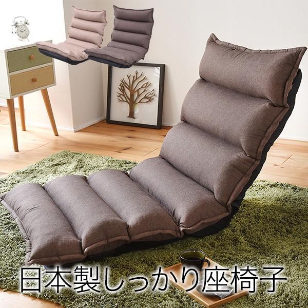 日本製 もこもこリクライニングチェア 座椅子 3箇所リクライニング フルフラット ZSS-0003-JK