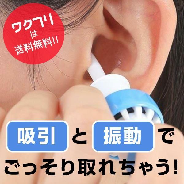 耳 掃除 吸引