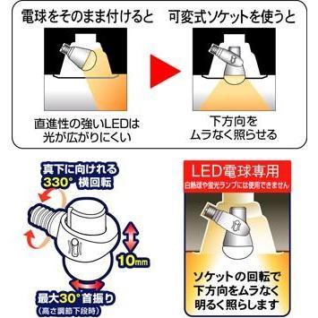 LEDライト ムサシ RITEX E17 LED電球専用 可変式ソケット(DS17-10) 斜め付けダウンライト 台風 災害 wakui-shop 02