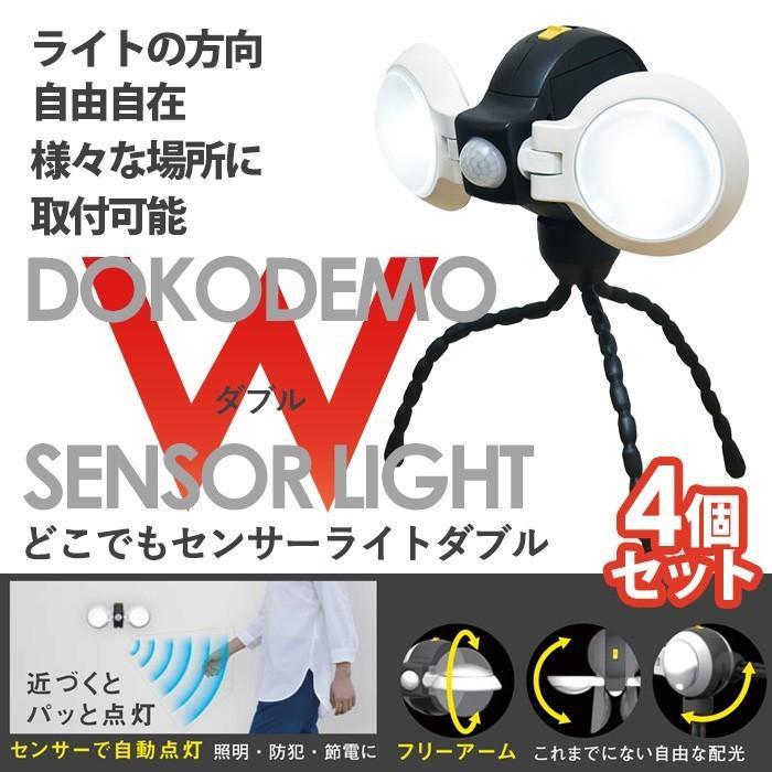 LEDセンサーライト ムサシ LEDどこでもセンサーライトダブル(ASL-092)(4個セット) 電池式 防犯グッズ 照明 照明 台風 災害