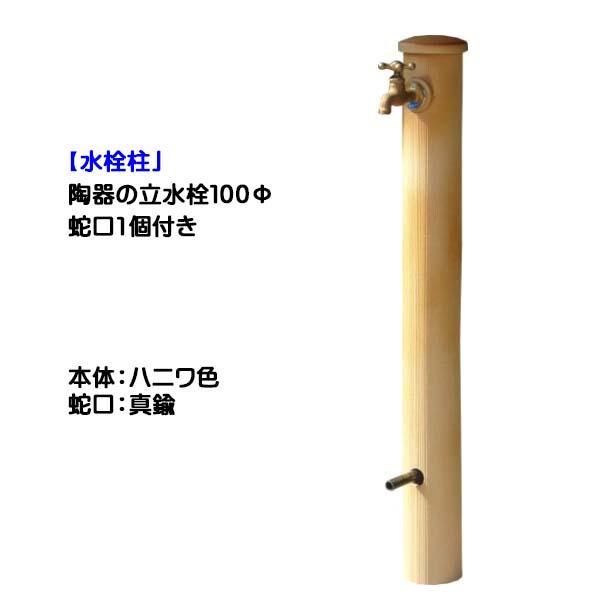 陶器の立水栓 100φ 蛇口付き 色:ハニワ おしゃれ 立水栓セット