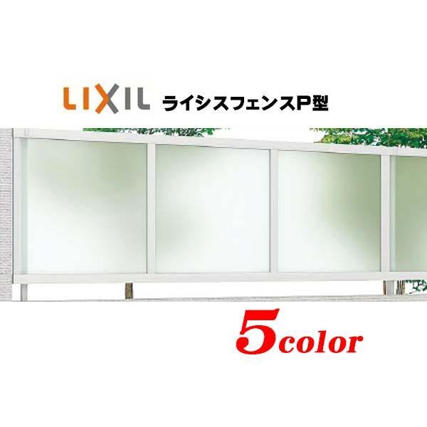 [フェンス アルミ]ライシスフェンスP型 高さ1000mm LIXIL(TOEX)ポリカーボネート板 で すりガラス調 [送料無料]