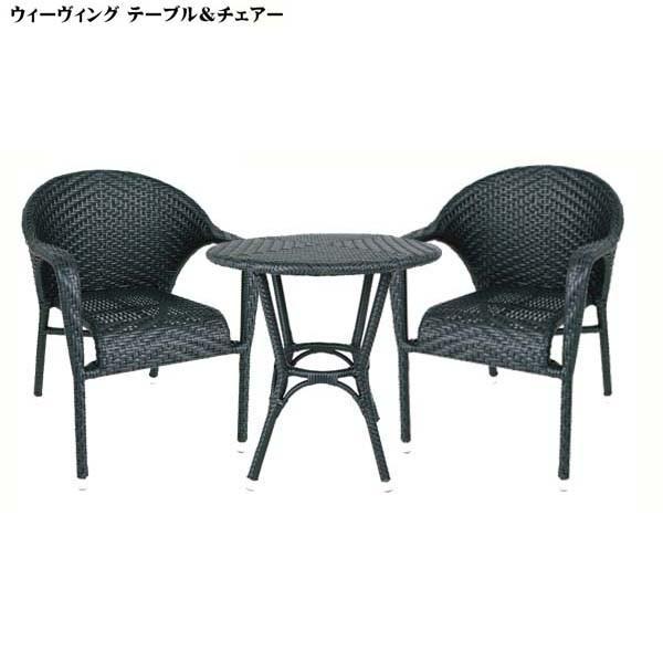 ファニチャー ウィーヴィングテーブル&チェアー 3点セット 色:ブラウン戸建て お庭 ファニチャーセット スクエア テーブル チェア オンリーワン 送料無料
