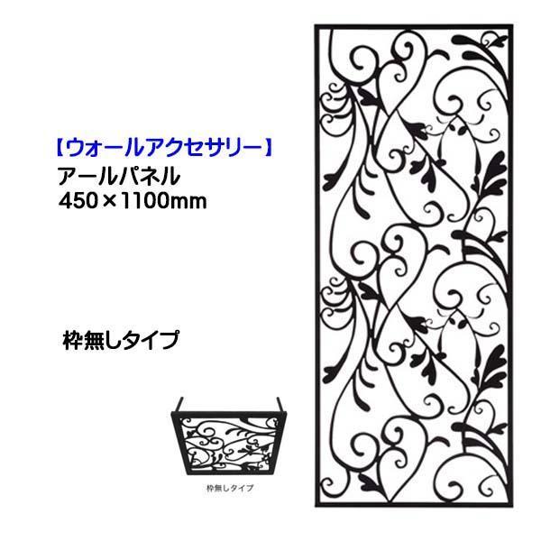 壁面装飾 アールパネル W450×H1100 SU2‐OLY‐C003  おしゃれ ウォールパネル
