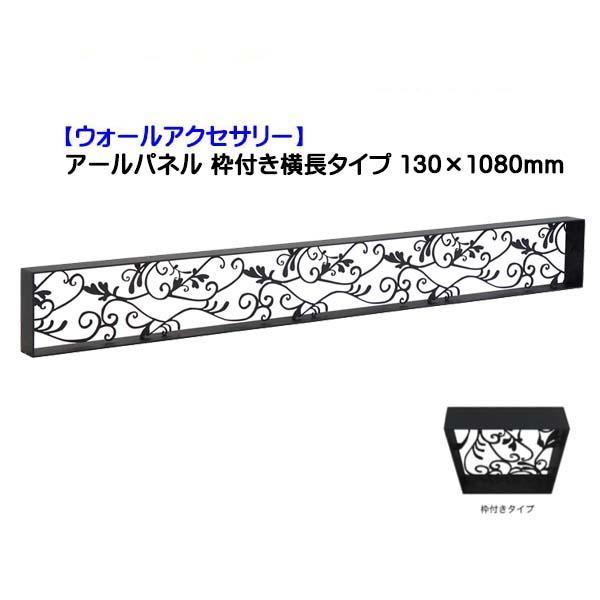 [壁面装飾]アールパネル 横長タイプ W1080×H130(枠付き)SU2‐MC005 アイアン ウォールパネル を お求めやすい価格で![送料無料!]