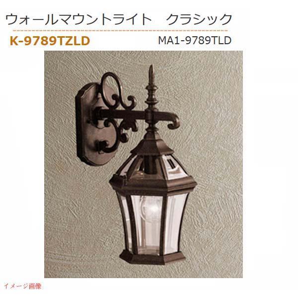 【照明】ウォールマウントライト クラシック K-9789TZLD 門袖灯 ウォールライト ポーチライト LED照明 LEDライト【送料無料!】