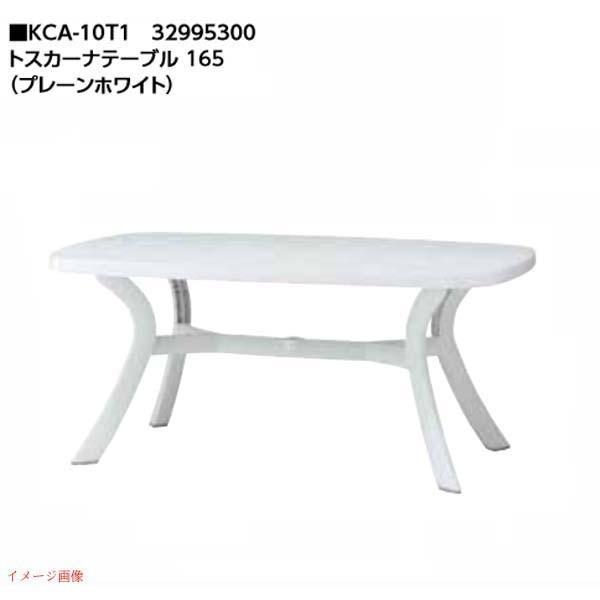 【ガーデンファニチャー】ナルディ トスカーナテーブル165 色:プレーンホワイト お庭 や テラス に シンプル な ガーデンテーブル【送料無料】