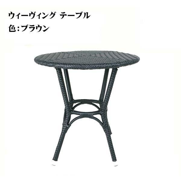 ガーデンファニチャー ウィーヴィングテーブル 色:ブラウン 戸建て お庭 テラス おしゃれ ガーデンテーブル ガーデンテーブル ガーデンテーブル テーブル ラウンド お求めやすい価格で 送料無料 9bd