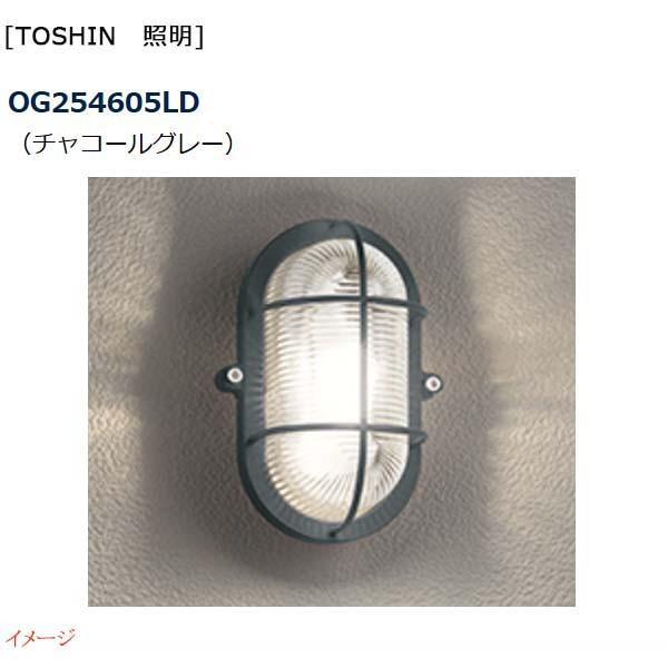 照明 OG254605LD チャコールグレー ライト 門灯 門袖灯 表札灯 ガーデンライト エクステリアライト LED led TOSIN お求めやすい価格で 送料無料