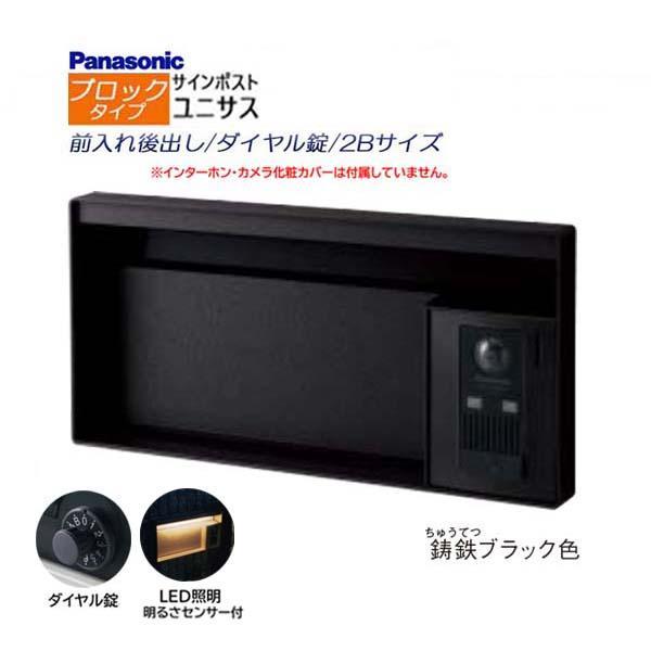 ポスト ユニサス(UNISUS) ブロックタイプ 2Bサイズ ダイヤル錠 LED照明・明るさセンサ 前入れ後出し 埋め込み ブラック 郵便受け 大容量 Panasonic 送料無料