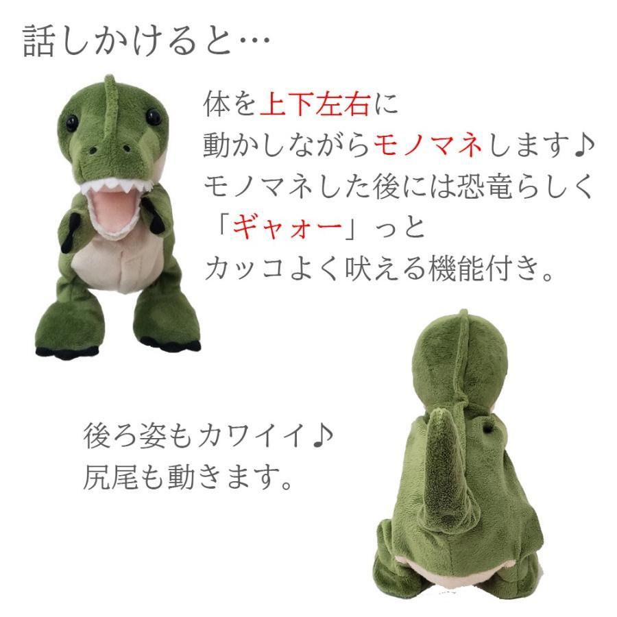 ベイビーダイナソー ベイビーディノ 動く恐竜 動くおもちゃ おしゃべり しゃべる ものまね 声マネ まねっこ 誕生日 知育玩具 入学 入園 卒園 就学|wakuloom|02
