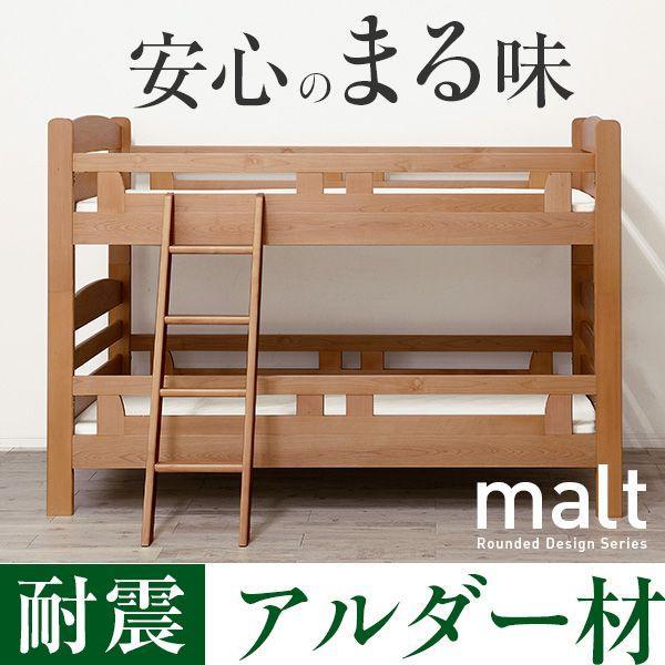 二段ベッド 人気 2段ベッド モルト :1086061:家具通販のわくわく