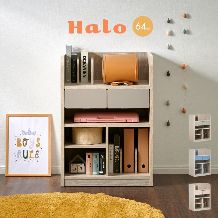 ランドセルラック キャスター付き 子供部屋 インテリア 収納 棚 ランドセル収納 ランドセル収納 キッズラック Halo2(ハロ2) 幅64cm ホワイト/グリーン/ブルー/ピンク