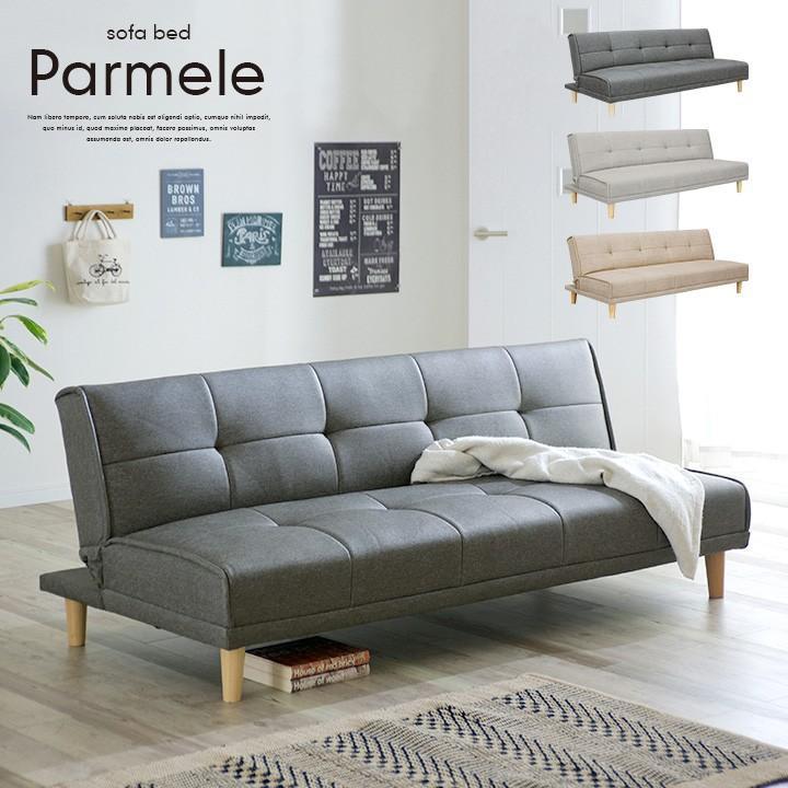 PVC ソファーベッド ソファベッド シングル 一人用 リクライニング 3人掛け おしゃれ ソファ ソファー Parmele2(パーメル2) 3色対応