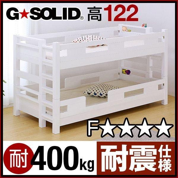 二段ベッド 2段ベッド 耐震 頑丈 GSOLID 122cm 122cm 梯子無 ホワイト 業務用可