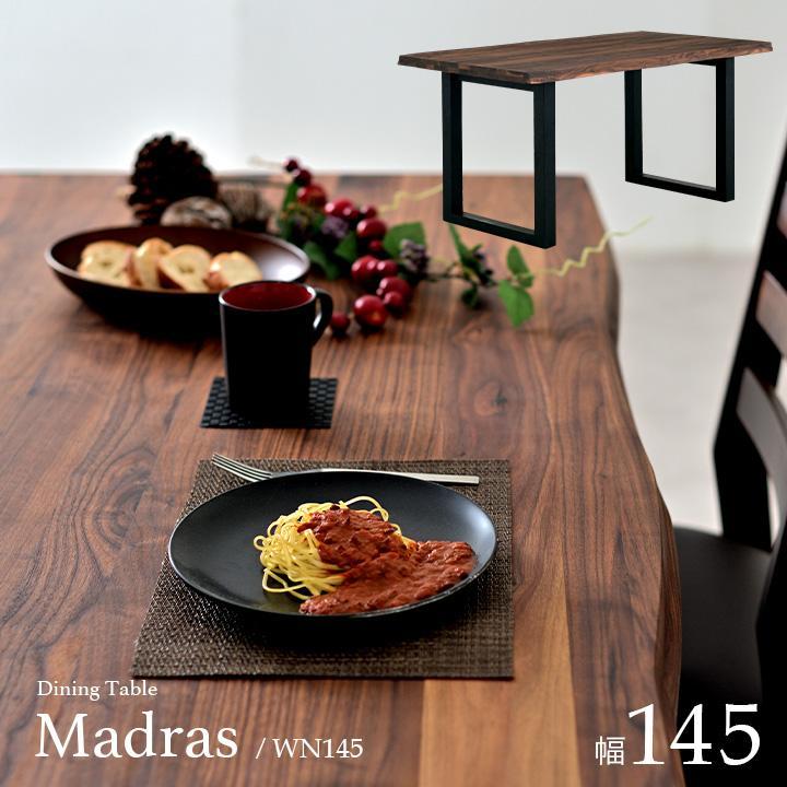 ダイニングテーブル ダイニング ミーティングテーブル 作業台 ワークデスク 145cm幅 テーブル単品 Madras(マドラス) 幅145cm ウォールナット