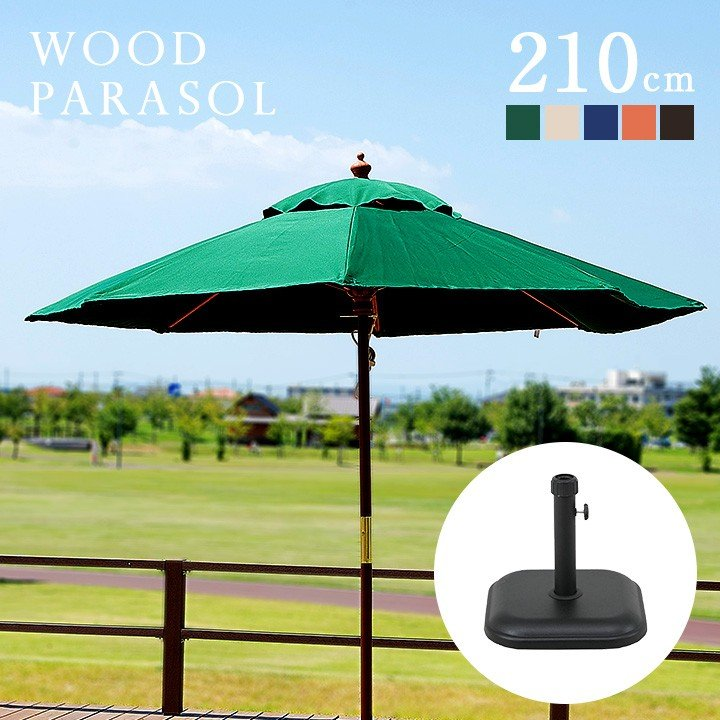 ガーデンファニチャー ガーデンパラソル パラソル ベース付き2点セット WOOD PARASOL(ウッドパラソル) 210cm 5色対応