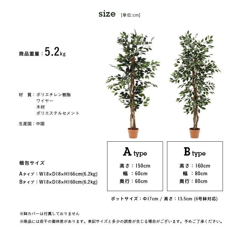 人工観葉植物 フェイクグリーン Ficuse(フィカス) 690 H150cm・H160cm 2種対応 人工植物 観葉植物 おしゃれ フェイク 造花 大型 グリーン インテリア|wakuwaku-land|02