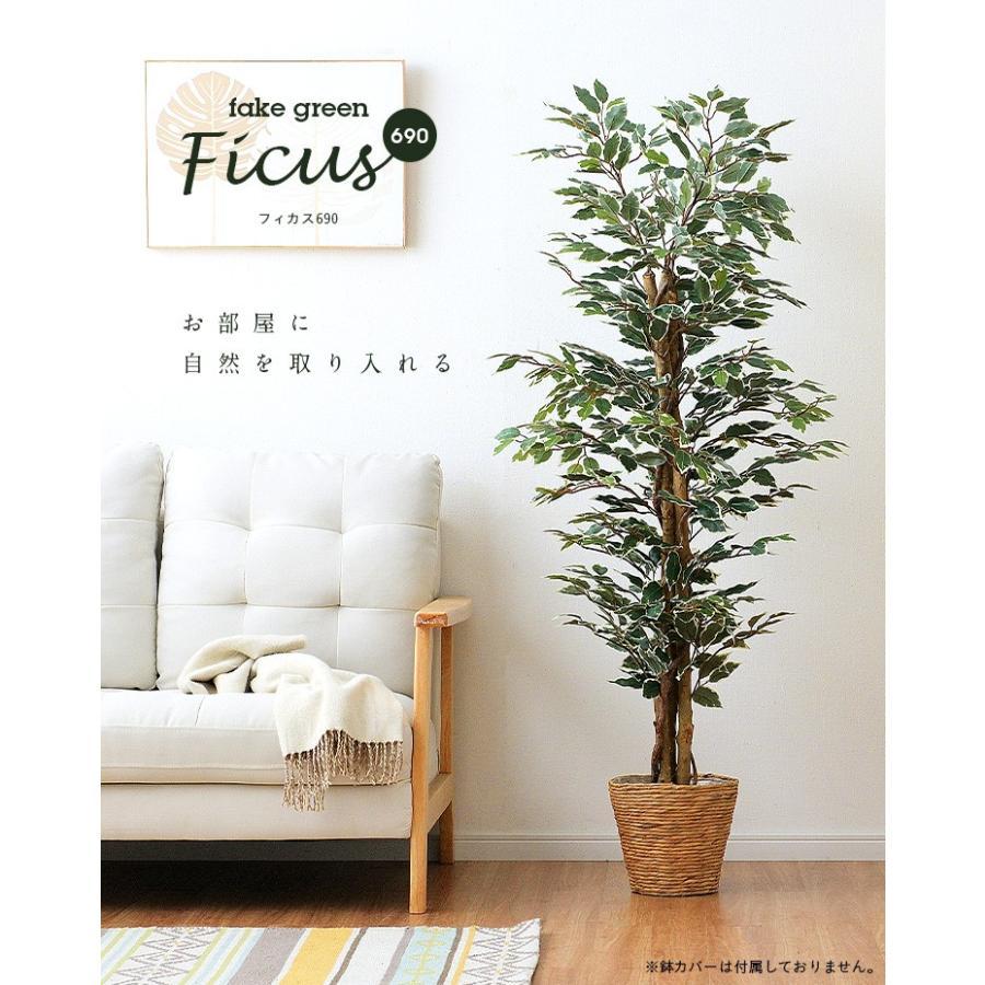 人工観葉植物 フェイクグリーン Ficuse(フィカス) 690 H150cm・H160cm 2種対応 人工植物 観葉植物 おしゃれ フェイク 造花 大型 グリーン インテリア|wakuwaku-land|04